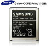 原廠電池 SAMSUNG CORE Prime G360 小奇機 2000mAh