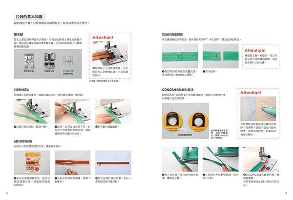 一本就夠!手作迷必學的拉鍊實用技巧教科書:10種專業級技法X11款服飾、手作包與..