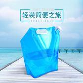 【春季上新】戶外野營用品便攜式塑料PVC材質可折疊水袋10L旅游載水桶攜帶方便