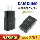 三星 Samsung S8 Plus 原廠 充電器 QC2.0 Type-C 快充 Galaxy 旅充