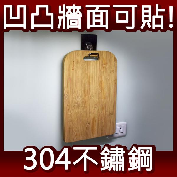 壁掛式砧板放置架 304不鏽鋼無痕掛勾 易立家生活館 舒適家企業社 廚房收納瀝水架 砧板架