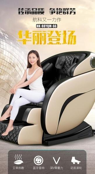 按摩椅 航科家用按摩椅豪華全自動小型太空豪華艙全身電動多功能老人器全館全省免運 SP