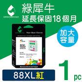 綠犀牛 for HP NO.88XL (C9392A) 紅色高容量環保墨水匣