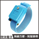 無線型防靜電手環(0334) 學生實驗/...