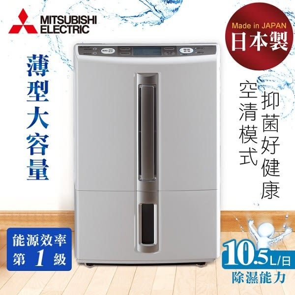 【三菱MITSUBISHI】日本原裝10.5L智慧型除濕機 MJ-E105BJ/MJ-E105BJ-TW