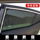 汽車窗簾遮陽簾防曬隔熱車用紗窗磁鐵車載側擋卡式遮光簾 牛年新年全館免運