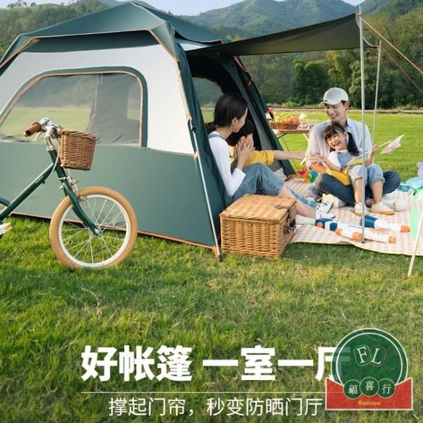 帳篷戶外便攜式野營加厚自動彈開野外露營裝備防雨野餐可折疊【福喜行】