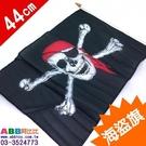 A0363_海盜旗_小_44cm#派對佈置氣球窗貼壁貼彩條拉旗掛飾吊飾