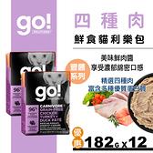 【SofyDOG】go!鮮食利樂貓餐包 豐醬系列 無穀四種肉182g 12件組