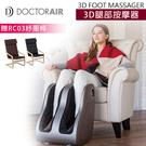 【贈原廠紓壓椅】 24期無息 DOCTORAIR 3D MF003 腿部按摩器 棕色 公司貨