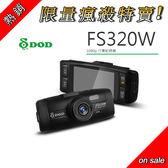 【送32G+車用止滑墊】 DOD FS320W SONY 感光元件 行車記錄器 另售 LS475W MIO 688 698