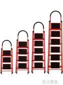 怡奧梯子家用折疊梯加厚室內人字梯移動樓梯伸縮梯步梯多功能扶梯QM 莉卡嚴選