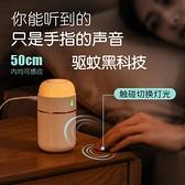 滅蚊燈家用驅蚊器室內臥室孕婦嬰兒靜音防蚊子物理捕蚊 凱斯盾