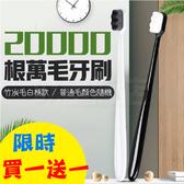 【買一送一】萬毛牙刷 萬根毛牙刷 牙刷 軟毛牙刷 獨立包裝 牙間刷 日本萬毛牙刷 波浪頭牙刷