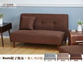 【班尼斯國際名床】~日本熱賣‧Boots靴子跑布(雙人沙發‧附抱枕)‧布沙發/復刻沙發!