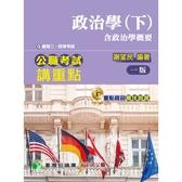 公職考試講重點政治學(含政治學概要)(下)