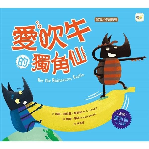 愛吹牛的獨角仙(Rex the Rhinoceros Beetle)