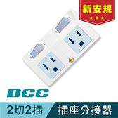 【BCC】FC230插座分接器