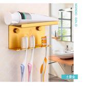 創意太空鋁牙刷架免打孔吸壁黏貼式衛生間牙膏牙刷置物架 可可鞋櫃
