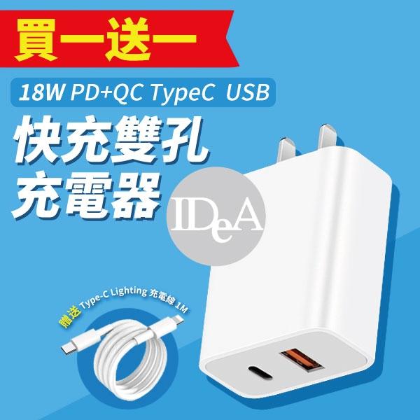 IDEA 買一送一18W QC 3.0 USB 快速充電座 type-c 插頭 充電頭 平板 iPhone12 三星 SONY type c 豆腐頭