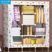 全館88折最後一天簡易衣柜布藝組裝收納組裝布現代簡約加粗鋼管牛津布大號加固衣櫥WY