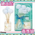 迪士尼 公主 香氛組 愛麗絲 小美人魚 樂佩 30ml Disney 日本正版 該該貝比日本精品