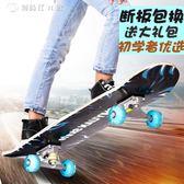 四輪滑板初學者兒童青少年公路滑板成人刷街雙翹兩輪夜光滑板車igo