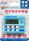 24小時炫彩數位計時器
