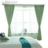 現代簡約遮光窗簾成品純色加厚客廳臥室飄窗紗全遮光窗簾布料隔熱igo 「繽紛創意家居」