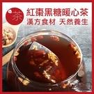 午茶夫人 紅棗黑糖暖心茶 7入/盒 漢方...