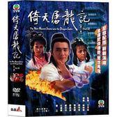 港劇 - 倚天屠龍記-梁朝偉版 第二輯DVD(21-40集)