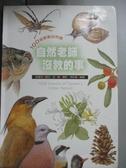 【書寶二手書T8/動植物_KHY】自然老師沒教的事_張蕙芬