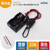 (R-80-18)23A-12V×2顆=24V電池盒出DC公頭-N號×2顆