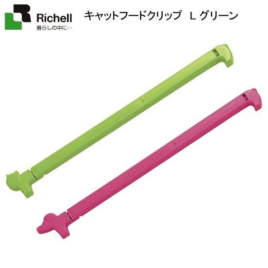 【寵物王國】日本Richell-食物零食封壓條/密封夾-S