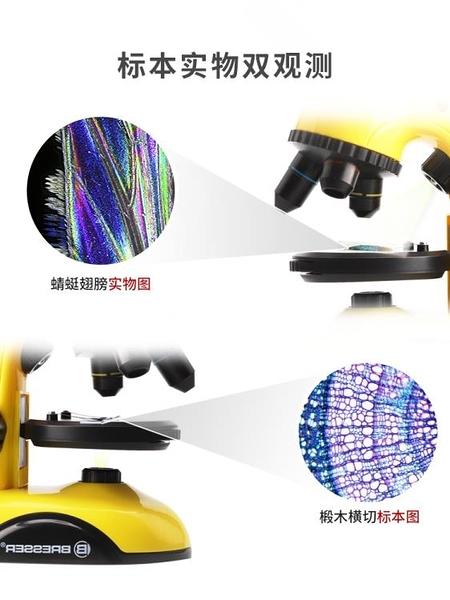 顯微鏡 德國寶視德兒童顯微鏡科學實驗生物光學電子小學生玩具便攜禮物 宜品居家