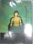【書寶二手書T8/藝術_XFN】平凡:自選畫集_平凡