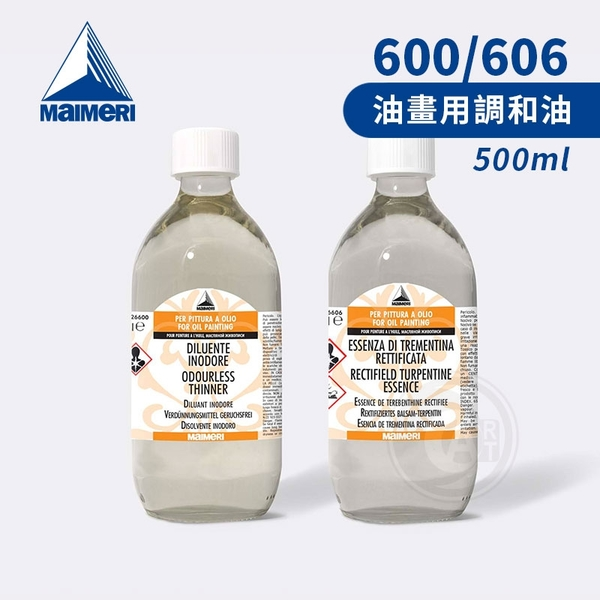 『ART小舖』Maimeri義大利美利 油畫專用媒介 600無味稀釋液/606精煉松節油 500ml 單瓶