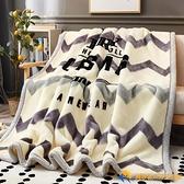 毛毯雙層加厚保暖冬季珊瑚絨床單法蘭絨毯子【勇敢者戶外】