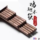 【貝貝】筷子套裝 雞翅木 長筷子 無漆 無蠟 實木 餐具 10雙