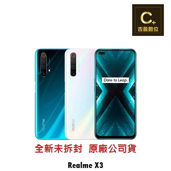 Realme X3 (8G/128G) 6.6吋 四鏡頭智慧手機 空機 【吉盈數位商城】