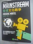 【書寶二手書T1/社會_YHP】全球文化戰爭_弗雷德瑞克.馬泰爾
