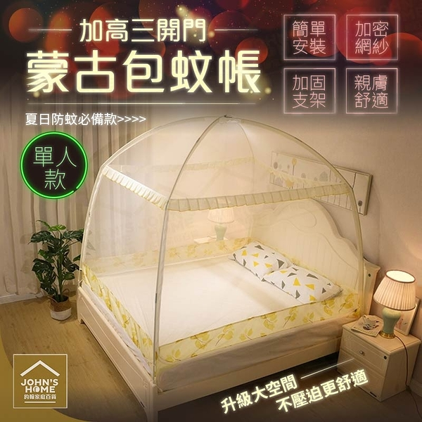 加高三開門蒙古包蚊帳 單人款 1.2M 全形底加密網 360°防蚊【DA011】《約翰家庭百貨