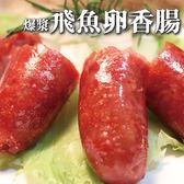 ☆飛魚卵香腸☆ 300公克 烤肉首選 屏東名產【陸霸王】