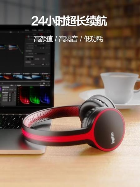 頭戴式耳機 英菲克B1耳機頭戴式藍牙無線手機版電腦降噪可愛粉色男女生潮韓版游戲電競 米家