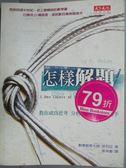 【書寶二手書T7/科學_KAN】怎樣解題_波利亞 , 蔡坤憲