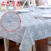 歐式蕾絲pvc防水防燙防油免洗長方形粉色格子茶幾客廳餐桌桌布 居享優品