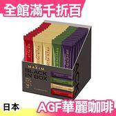 BLACK IN BOX 50入裝 日本 華麗咖啡 AGF MAXIM 綜合無糖即溶 五種口味 黑咖啡【小福部屋】