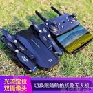 空拍機 折疊無人機航拍器飛行器4K高清專業超長續航小型四軸遙控飛機航模 【618特惠】
