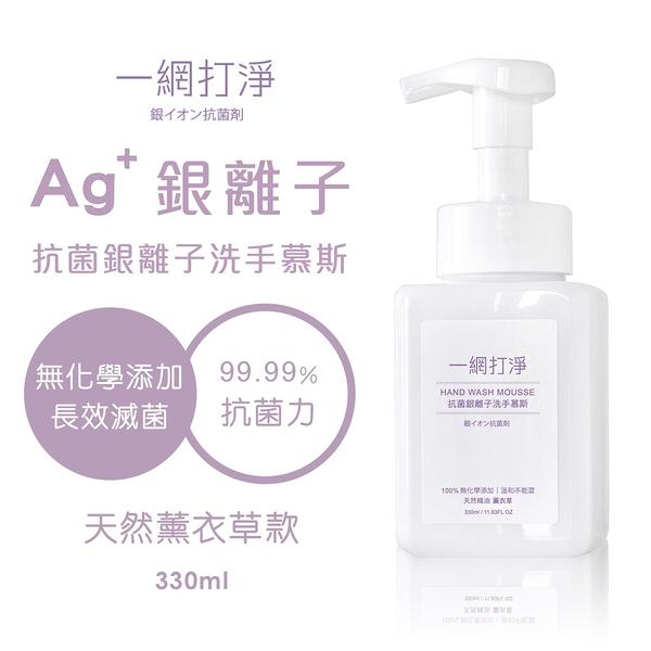 一網打淨 抗菌銀離子洗手慕斯 AG Clean Hand Wash Mousse 330ml(天然薰衣草精油)