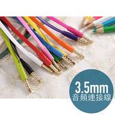 MSD-350AUX 標準3.5mm 鍍金音頻線 公頭對公頭 長1M 音源線 Audio Cable 聲音延伸線